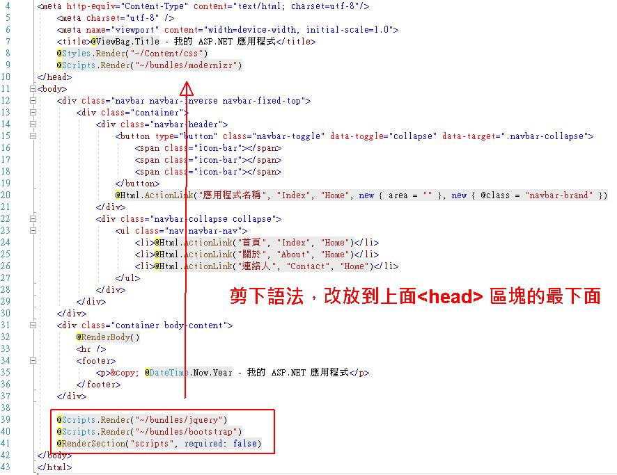 將最下面的 jquery 及 bootstrap 引用位置語法改到上面的 <head></head> 之中