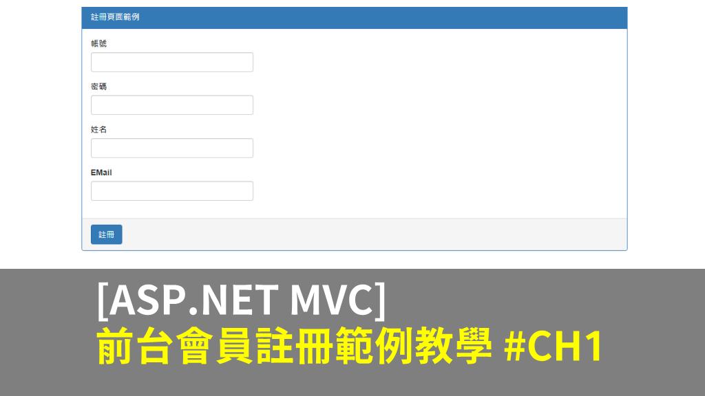 [ASP.NET MVC] 前台會員註冊範例 #CH1 (附範例下載)