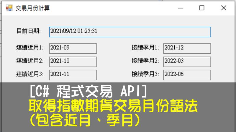 [C# 程式交易 API] 取得指數期貨交易月份語法 (包含近月、季月)