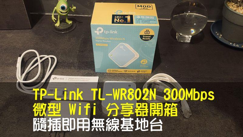 [開箱] TP-LINK TL-WR802N 300Mbps 微型 Wifi 分享器開箱 – 隨插即用無線基地台