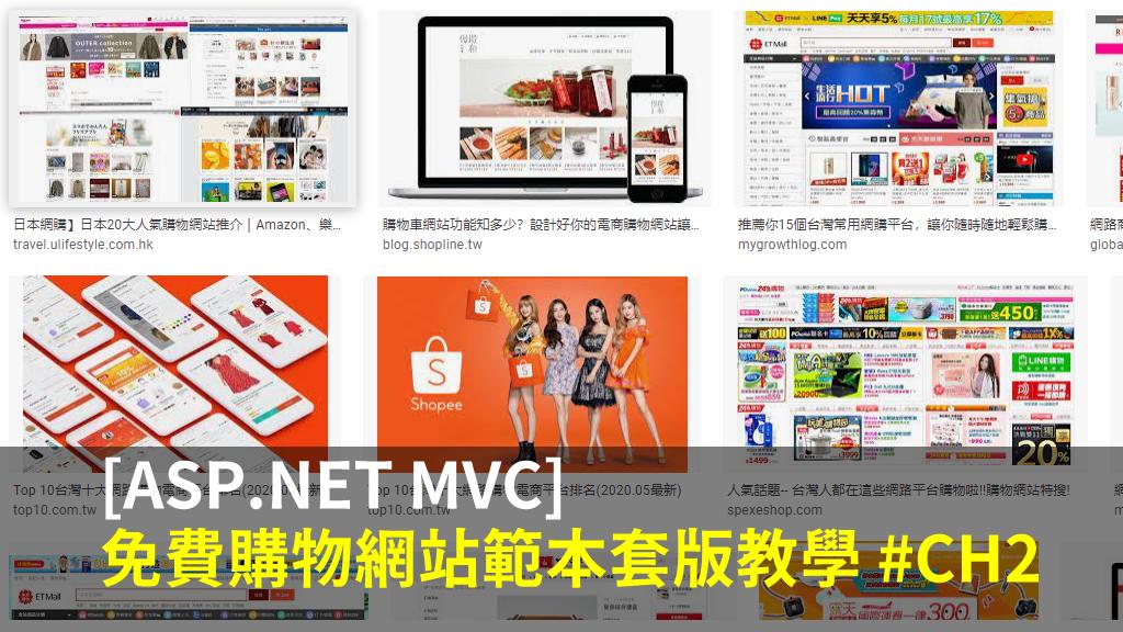 [ASP.NET MVC] 免費購物網站範本套版教學 #CH2 (附範例下載)