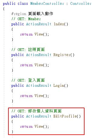 增加 EditProfile() 是呈現畫面