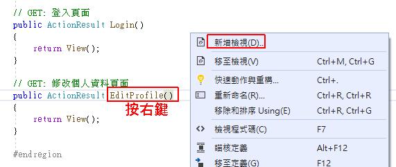 在 EditProfile() 語法上按右鍵選「新增檢視」