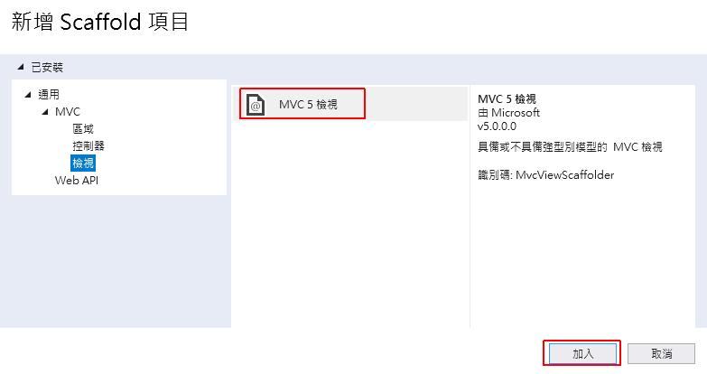 選擇「MVC 5 檢視」加入
