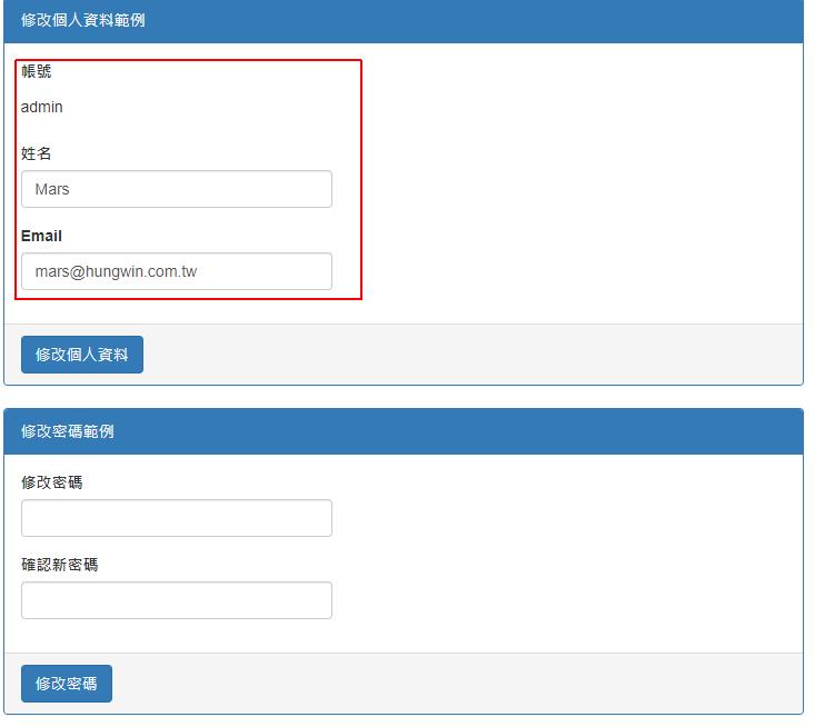 顯示「修改個人資料」頁面會先顯示會員資料