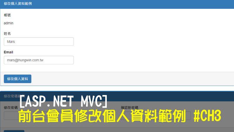 [ASP.NET MVC] 前台會員修改個人資料範例 #CH3 (附範例下載)