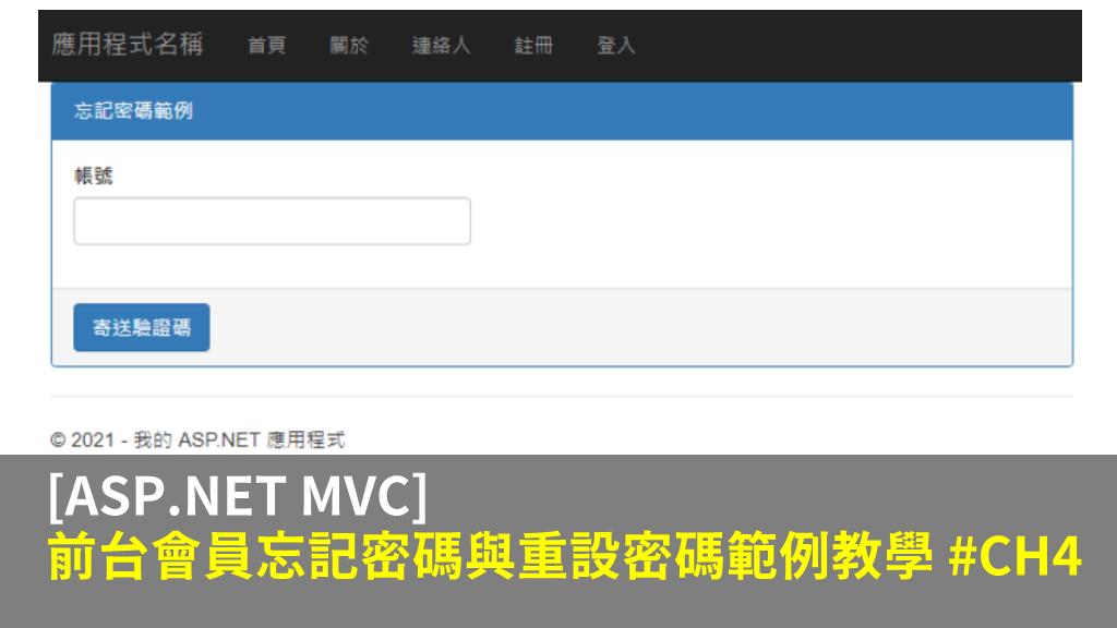 [ASP.NET MVC] 前台會員忘記密碼與重設密碼範例 #CH4 (附範例下載)