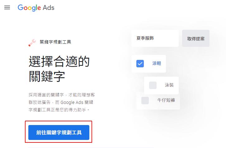 Google Ads 關鍵字規劃工具