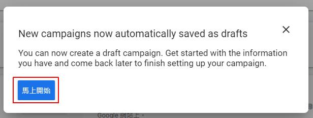 系統提醒你的新廣告會自動儲存為草稿
