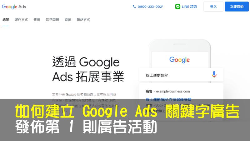 如何建立 Google Ads 關鍵字廣告,發佈第 1 則廣告活動